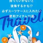 【海外旅行準備】持っていかないと後悔するかも!?必ずスーツケースに入れたい便利アイテム11選