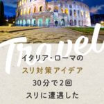イタリアのスリ対策アイデア&ローマ旅行で30分で2回スリに遭遇した体験談【お得なクーポン情報あり】