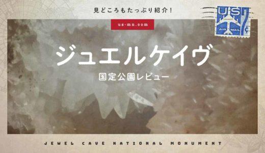 洞窟ツアーが人気!ジュエルケイヴ国定公園レビュー【アメリカ・サウスダコタ州観光旅行】