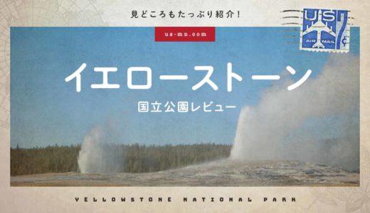イエローストーン観光旅行記&レビュー【見どころを写真と動画でたっぷり紹介!】