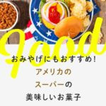 旅行土産にもおすすめ!アメリカのスーパーで買える美味しいお菓子&便利な食材【お得なキャッシュバック情報あり】
