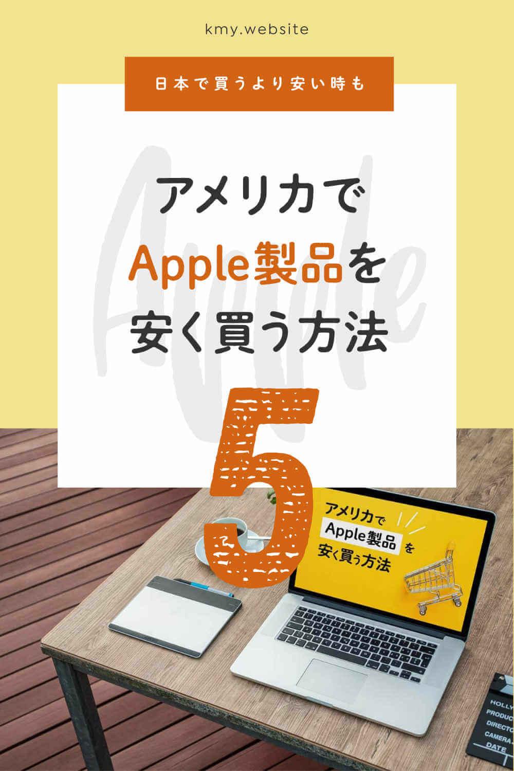アメリカでAppleのMacBook Pro・iMac・Mac miniなどを安く買う5つの方法