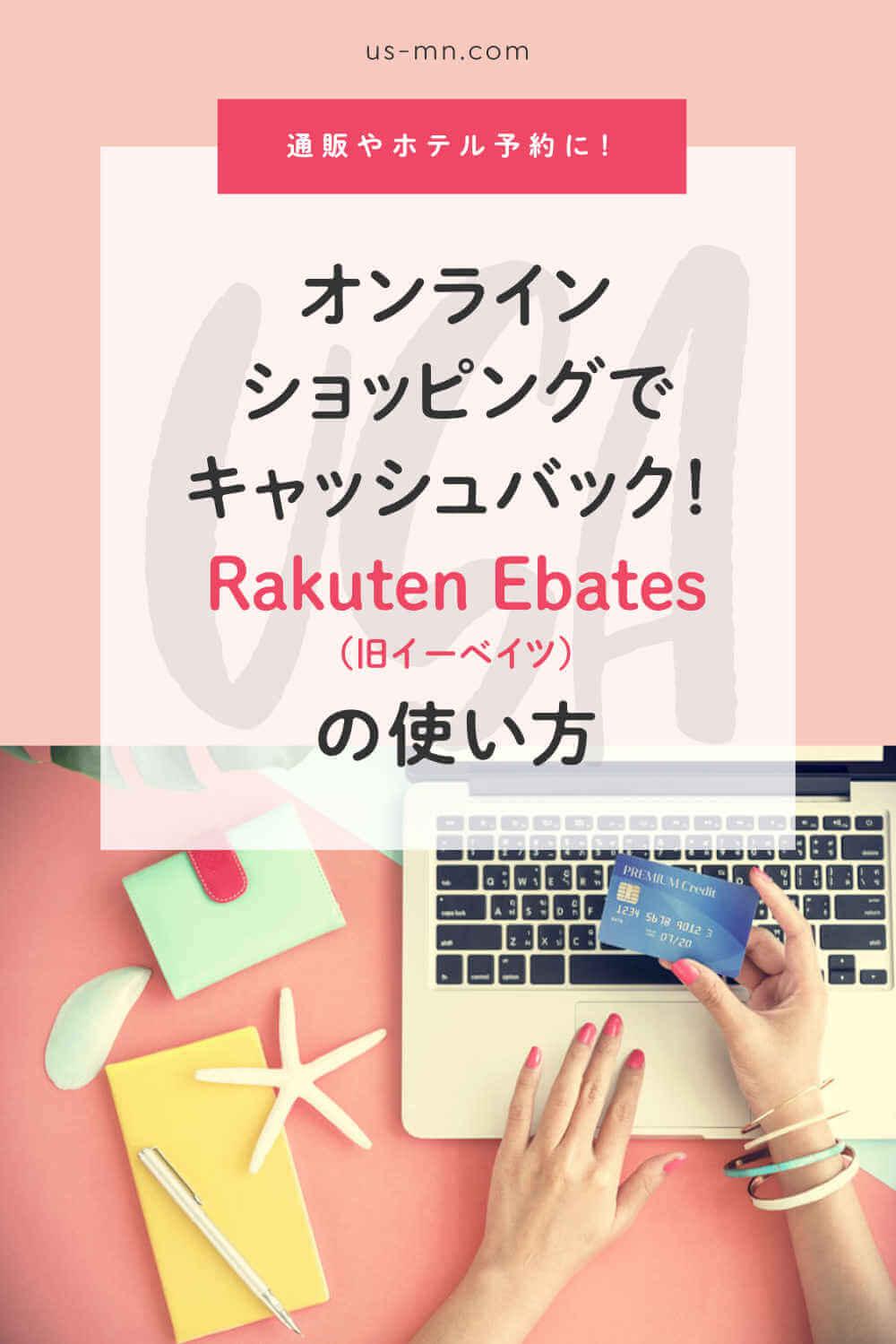 Rakuten Ebates(旧イーベイツ)の使い方【通販やホテル予約に!今なら25ドル以上買うと10ドルキャッシュバック】