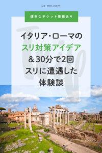 イタリアのスリ対策アイデア&ローマ旅行で30分で2回スリに遭遇した体験談