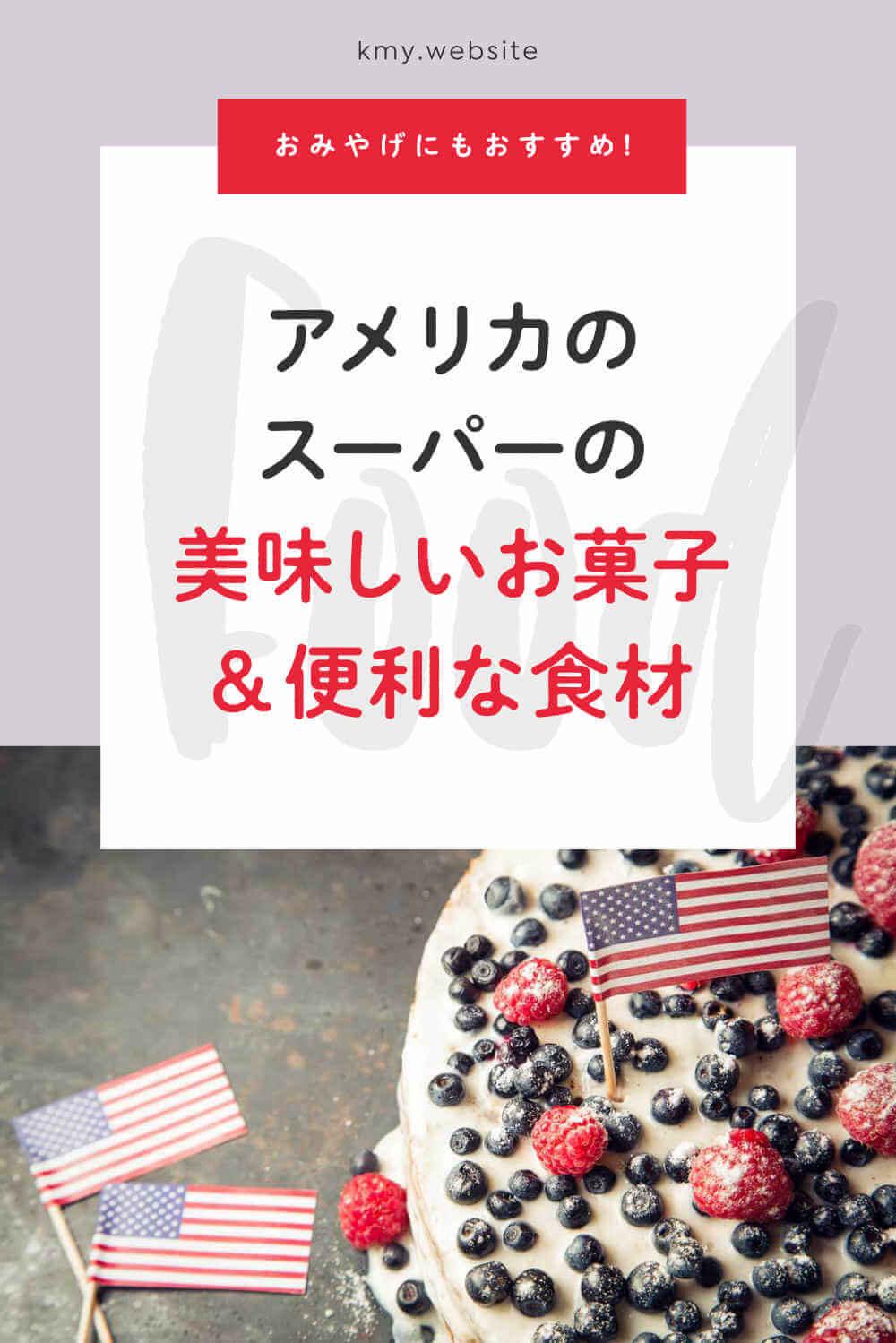アメリカのスーパーで買える美味しいお菓子&便利な食材【おみやげにもおすすめ!】