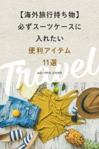 【海外旅行持ち物】必ずスーツケースに入れたい便利アイテム11選
