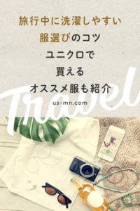 旅行中に洗濯しやすい服選びのコツ【ユニクロで買えるオススメ服も紹介】