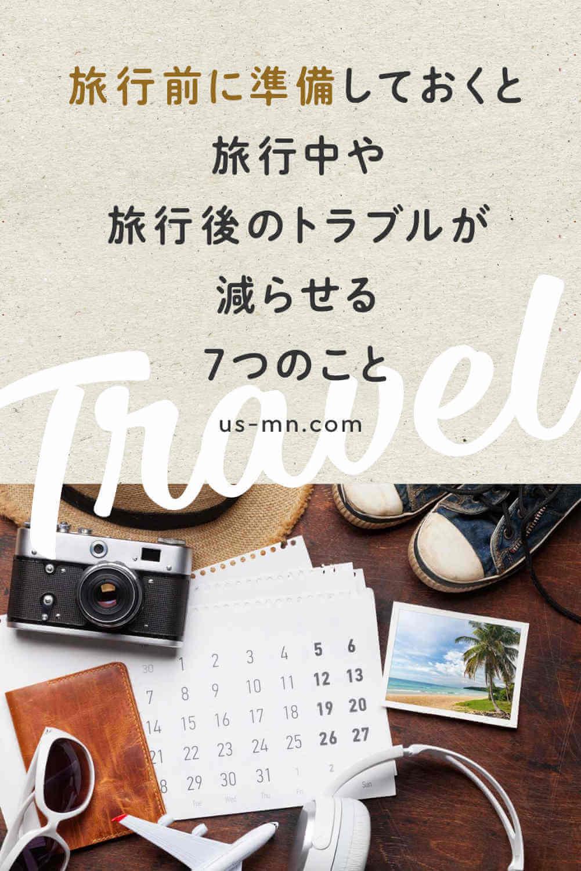 旅行前に準備しておくと旅行中や旅行後のトラブルが減らせる7つのこと