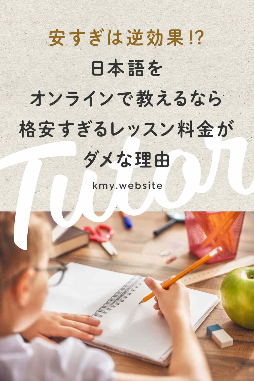 安すぎは逆効果!?日本語をオンラインで教えるなら格安レッスン料金がダメな理由