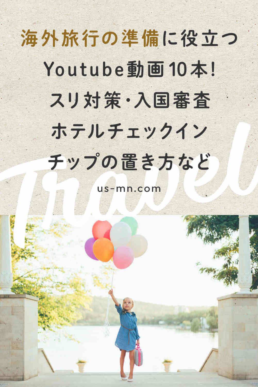 海外旅行の準備に役立つYoutube動画10本【スリ対策・入国審査・ホテルチェックイン・チップの置き方など】
