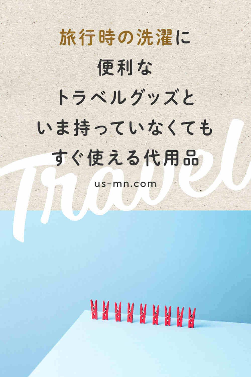 旅行時の洗濯に便利なトラベルグッズ&いま持っていなくてもすぐ使える代用品