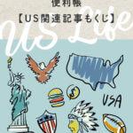 アメリカ生活情報便利帳【当ブログのUS関連記事もくじ】