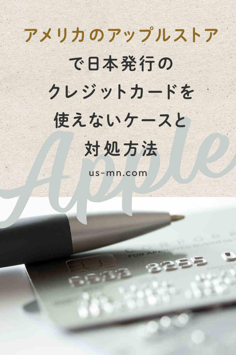アメリカのアップルストアで日本発行のクレジットカードを使えないケースと対処方法