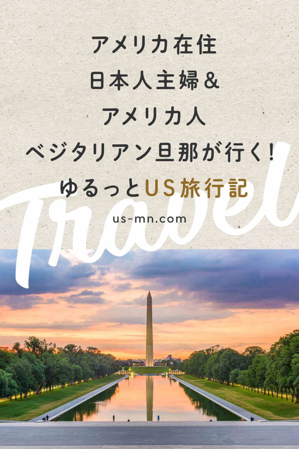 アメリカ在住日本人主婦&アメリカ人ベジタリアン旦那が行く!ゆるっとUS旅行記