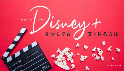Disney+(ディズニープラス)をアメリカで少しでも安く見る方法【Rakuten Ebates利用で今なら最大20ドル割引!】