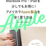 アメリカでアップル製品を安く買う6つの方法【パソコン・iPhone・Apple Watch・iPadを少しでもお得に】