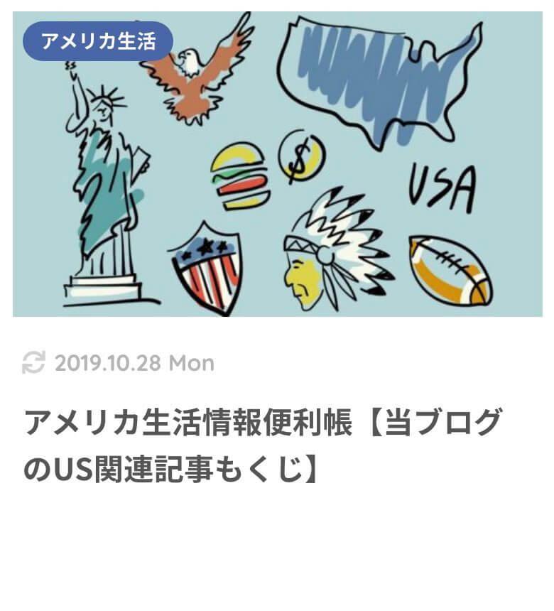 アメリカ生活情報便利帳【スプーンLOGのUS関連記事もくじ】