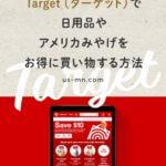 Target(ターゲット)で日用品やアメリカみやげをお得に買い物する方法【知らないと損するかも!?】