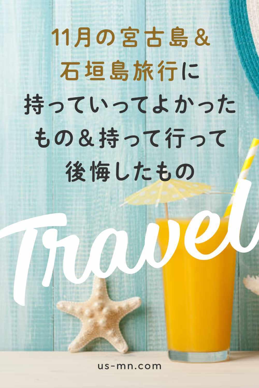 11月の宮古島&石垣島旅行に持っていってよかったもの&持って行って後悔したもの