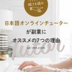 日本語オンラインチューターがフリーランスの副業にオススメの7つの理由