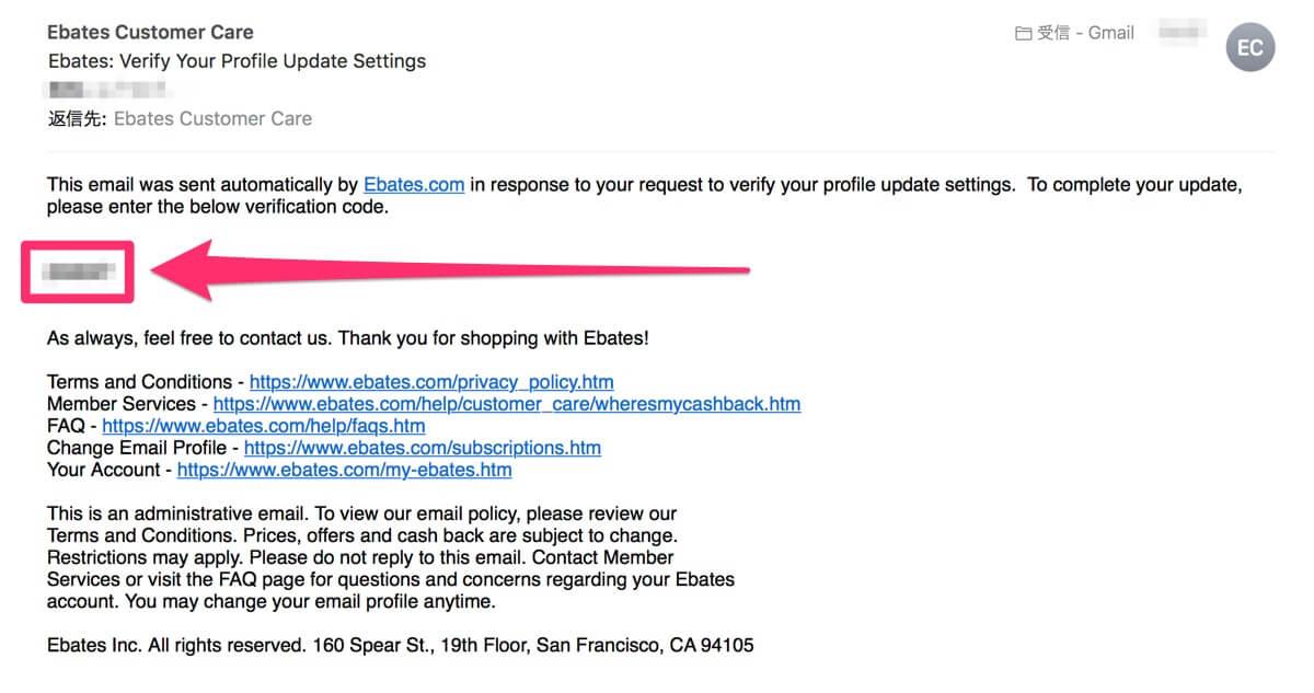 ebates-email