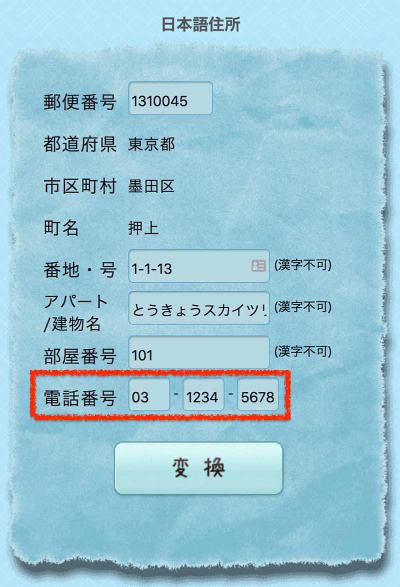 日本語の住所を英語に変換する「君に届け!」